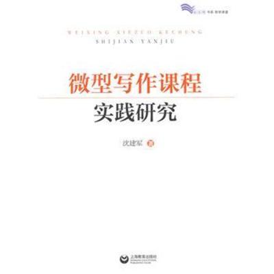 微型写作课程实践研究沈建军9787544455565上海教育出版社
