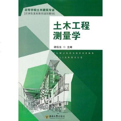 925土木工程测量学