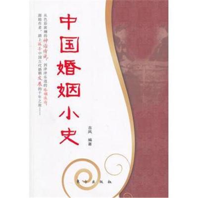 全新正版 中國婚姻小史