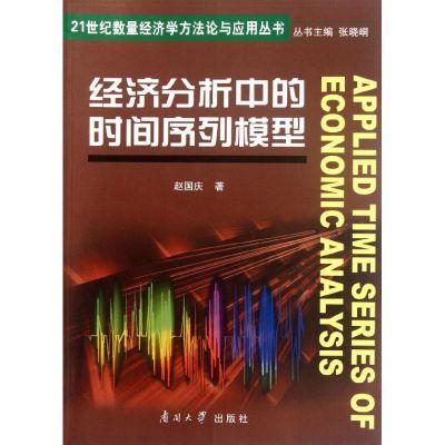 正版 经济分析中的时间序列模型 赵国庆 南开大学出版社 9787310039067 书籍