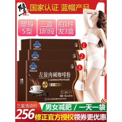 3盒修正咖啡左旋肉堿 男女燃脂 非酵素代餐片神器茶