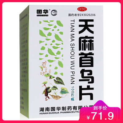 6盒/71.9元 國華天麻首烏片100片滋陰補腎脂溢性脫發白發頭疼