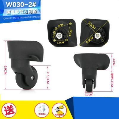 拉桿箱萬向輪子行李箱輪子配件滑輪密碼箱旅行箱配件腳輪轱轆維修 W030-2#左右一對黑色