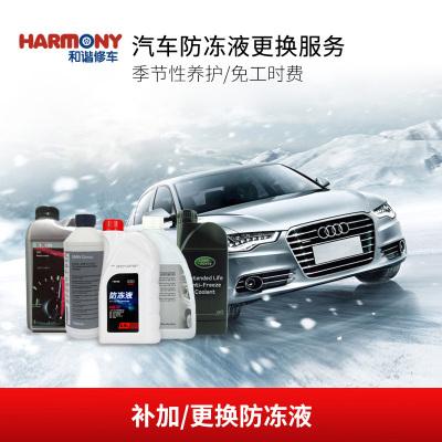 【和谐修车】更换原厂防冻液 奥迪宝马奔驰路虎沃尔沃 到店服务(含材料工时费) 奥迪车型更换8L