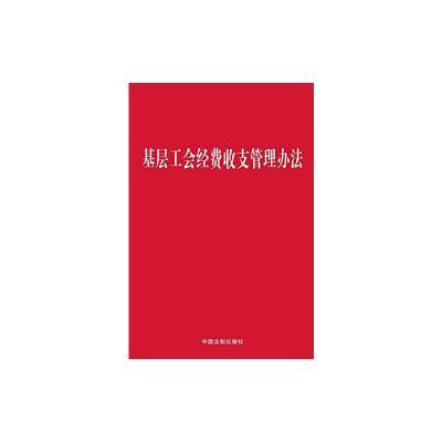 基层工会经费收支管理办法(最新版)