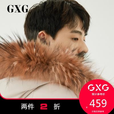 【兩件2折:459】GXG男裝 冬季熱賣商場同款新款保暖連帽米白色中長款男士羽絨服潮