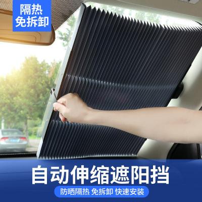 汽車遮陽簾伸縮式防曬擋隔離陽光防曬簾自動折疊式款SUV適用 70cm