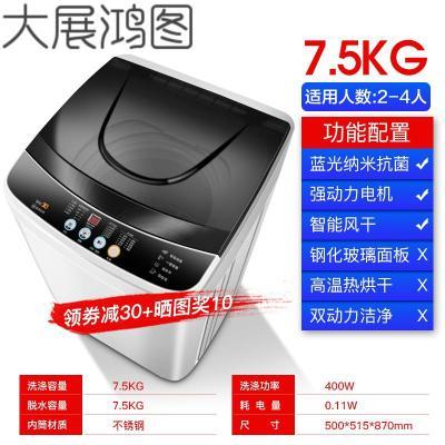 8.2KG洗衣機全自動家用大容量宿舍 熱烘干抑菌小型波輪小迷你 7.5KG風干+藍光抗菌(特惠)*