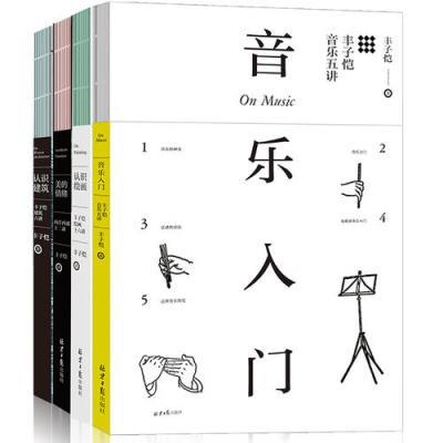 豐子愷藝術入門(全四冊):《音樂入門》《認識繪畫》《認識建筑》《美的情緒》