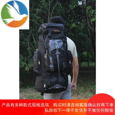 戶外登山包男背包雙肩包80L大容量旅游包防水行李包野營背囊