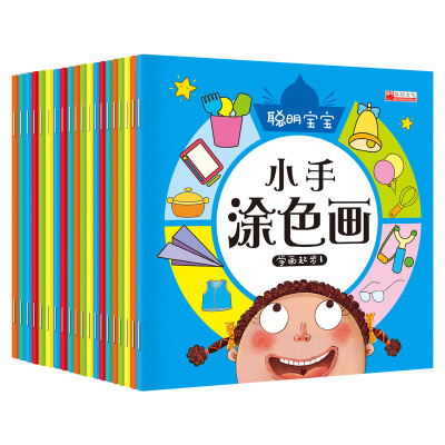 寶寶涂色書全20冊 3-6歲幼兒童學畫畫涂鴉繪畫本入門畫冊 簡筆畫 啟蒙幼兒美術早教訓練學畫畫書