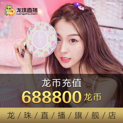 【龍珠直播】龍幣充值6888元688800龍幣 龍珠龍幣直充 自動充值 即刻到賬