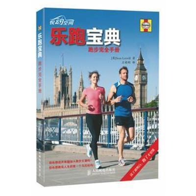正版书籍 乐跑宝典——跑步完全手册 9787115340542 人民邮电出版社