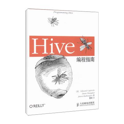 Hive編程指南  (美)卡普廖洛 等 著 曹坤 譯 專業科技 文軒網