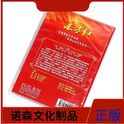 正版大型歌舞劇 東方紅 中國 音樂舞蹈史詩 清晰版DVD光盤碟片