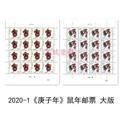 2020-1庚子年鼠年郵票大版 2020年鼠年生肖大版郵票 全同號完整版