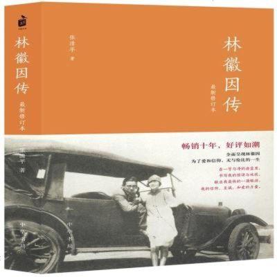 林徽因傳(修訂本)