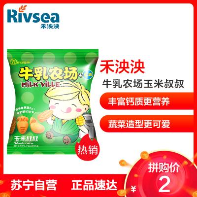 RIVSEA 禾泱泱MilkVille 牛乳農場 玉米叔叔餅干22克