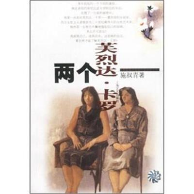 两个芙烈达 卡罗施叔青9787532124510上海文艺出版社