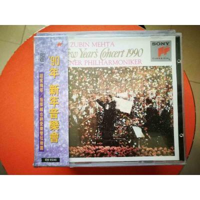 1990年維也納新年音樂會 祖賓梅塔指揮 中唱正版全新不拆 CD 絕版