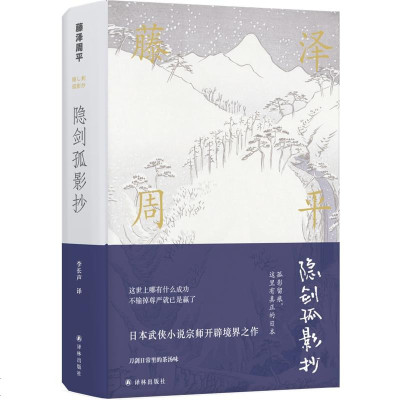 0905藤泽周平作品:隐剑孤影抄