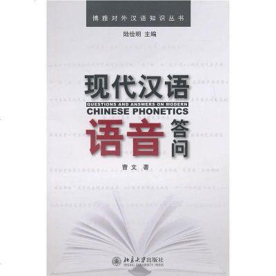 1015现代汉语语音答问曹文北京大学9787301172698
