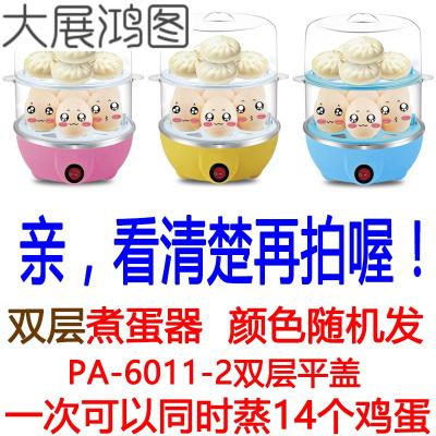 早餐神器多功能自动断电蒸蛋器防干烧蛋羹机家用双层大容量煮蛋器 6011-2双层平盖颜色随机