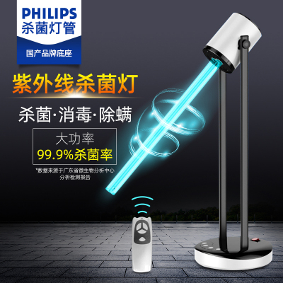 飛利浦原裝進口殺菌燈管 紫外線消毒燈管 定時遙控家用除螨滅菌燈管 燈頭可旋轉角落 送國產品牌底座