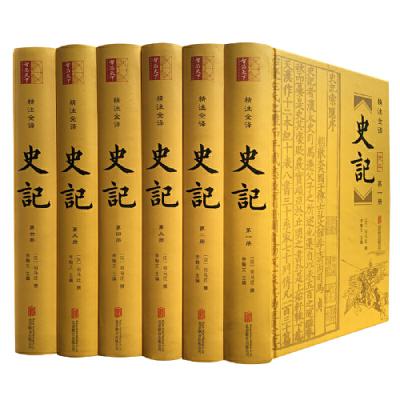 史记(精装全6册 附年表)