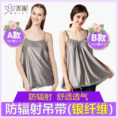 美妮 防辐射服孕妇装正品银纤维吊带背心孕妇内穿四季夏季