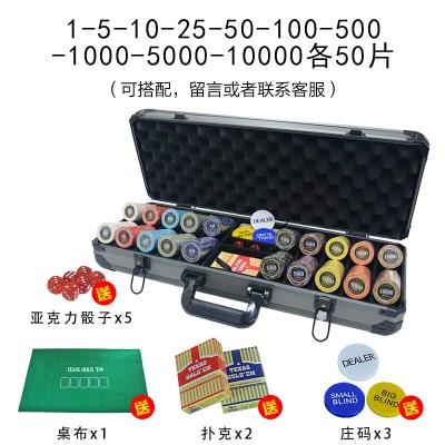 因樂思(YINLESI)德州撲克籌碼幣麻將卡片棋牌室積分獎勵塑料幣代幣籌碼牌套裝定制