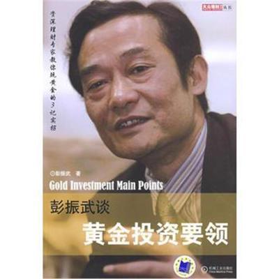 正版书籍 彭振武谈黄金投资要领 9787111265047 机械工业出版社