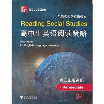 高中生英語閱讀策略(高2適用)