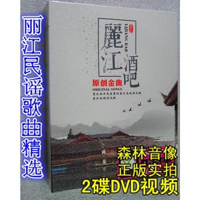 正版汽車載視頻光盤碟片麗江小倩樸樹酒吧原創民謠歌曲精唱片2DVD