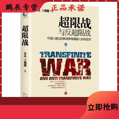 超限战与反超限战 乔良 王湘穗著WE-45正版 ZS