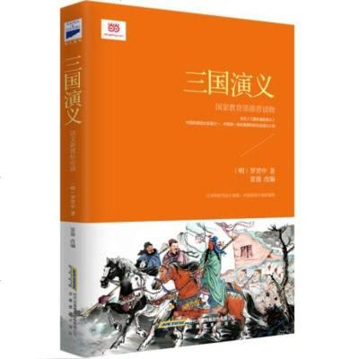 全新正版 三国演义 (明) 罗贯中;富强 改编 安徽教育出版社