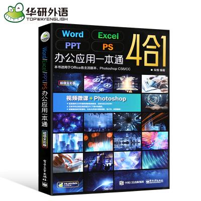 WordExcelPPTPhotoshop商務辦公應用office辦公軟件教程書籍2017零基礎新手學電腦_GETnt6