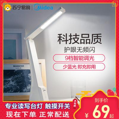 美的(Midea)LED护眼台灯宿舍学生卧室床头书桌学习充电式台灯触控折叠光源值0-5W自然光(3300-5000K)