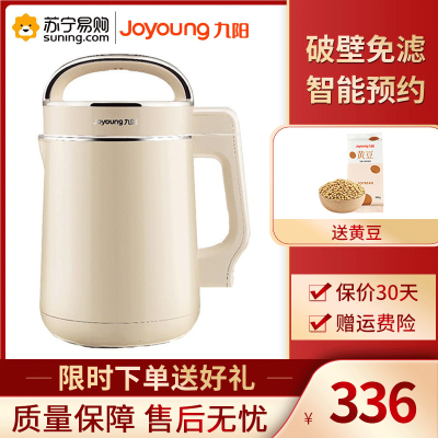 Joyoung/九陽DJ16R-D209豆漿機全自動豆漿機家用多功能 1.6L大容量