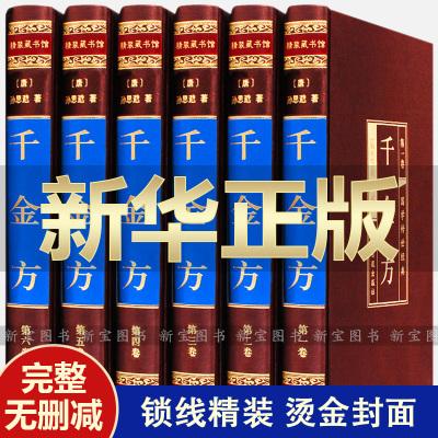 千金方 孫思邈 綢面精裝 套裝全6冊 插盒裝 中醫學書籍