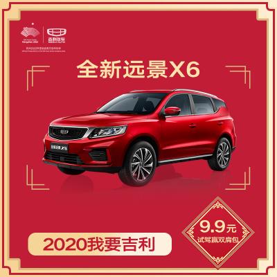 【购车订金】 吉利汽车 全新远景X6 7万级精品SUV