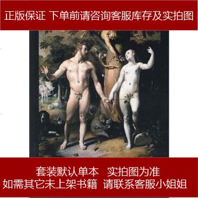 圣经故事 洪佩奇 /洪叶 凤凰出版传媒集团,译林出版社 9787544702317