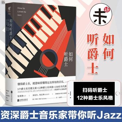 正版 未读品牌 如何听爵士 音乐欣赏 爵士乐的结构 赏乐之道 音乐理论 爵士乐书籍 爵士乐宝典 爵士乐理 爵士音乐