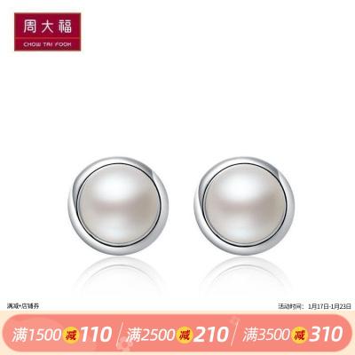 周大福简约时尚925银珍珠耳钉AQ32800