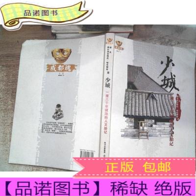 正版九成新少城:一座3000年城池的人文胎記(封面書邊有點破損)