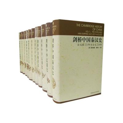 剑桥中国史 全套 中国社会科学出版社