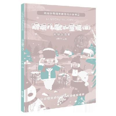 小學語文必讀兒童文學名家名作/讀讀兒歌和童謠(四)肖傲9787570800964