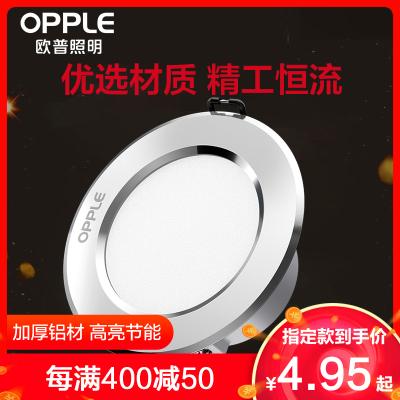 歐普照明 OPPLE led筒燈天花燈嵌入式超薄3w 7-8公分5W開孔8-9公分吊頂孔燈洞燈 三色變色調光簡約現代