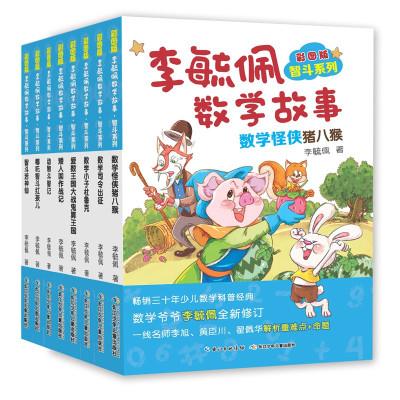 李毓佩數學故事全套8冊智斗系列數學怪俠豬八戒奇妙的數學故事書6-9-12歲數學興趣培養童話故事書小學生課外讀物少兒數學科