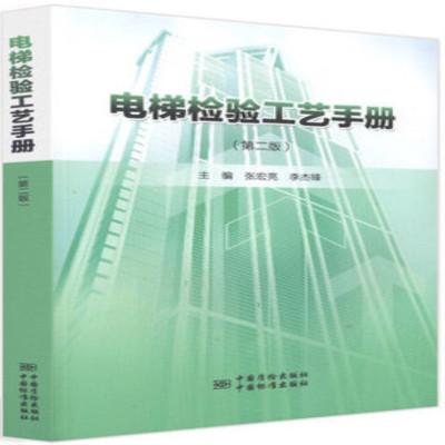 電梯檢驗工藝手冊(第二版)